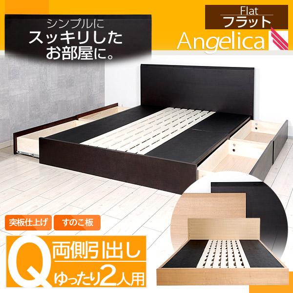 【送料無料】 木製ベッド フレーム クイーンサイズ (マットレス別売)選べる2カラー ダーク色 ナチュラル色アンゼリカ3 フラット両側引き出しすのこ収納BED