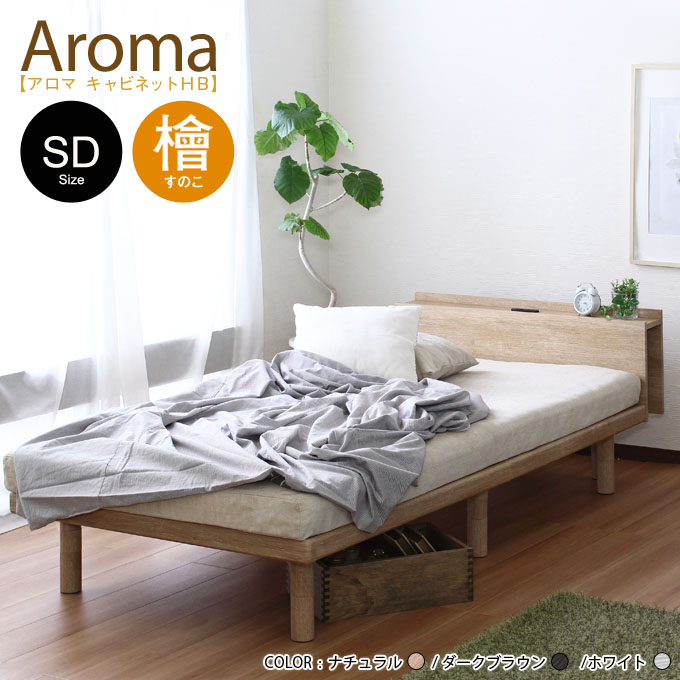 【フレームのみ】アロマキャビネット檜すのこ ベッド セミダブルサイズフレームのみ ブックシェルフ 棚コンセント付 高さ3段階調整マットも布団も使える2wayナチュラル ダークブラウン ホワイト
