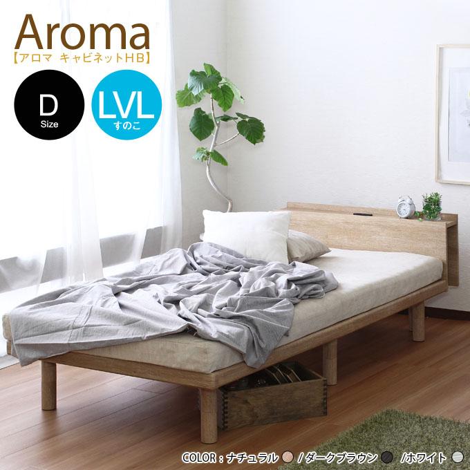 【フレームのみ】アロマキャビネットLVLすのこ ベッド ダブルサイズフレームのみ ブックシェルフ 棚コンセント付 高さ3段階調整マットも布団も使える2wayナチュラル ダークブラウン ホワイト