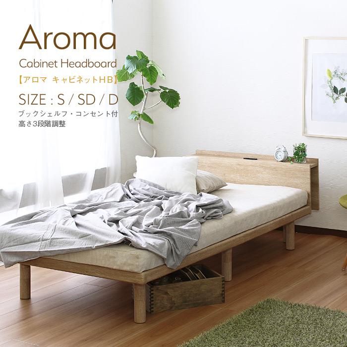 aromaキャビネットヘッドボード