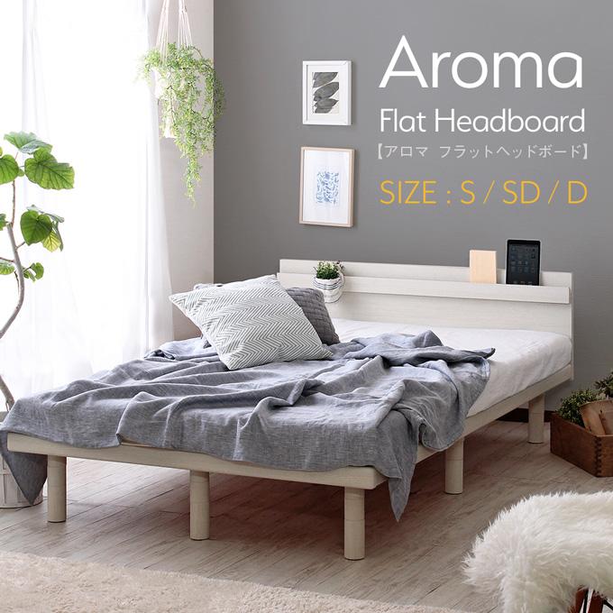 aromaフラットヘッドボード