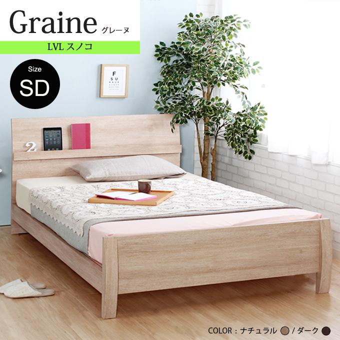 【フレームのみ】グレーヌ LVLすのこ ベッドセミダブルサイズ フレームのみ布団でも使える 高さ4段調整ダークブラウン ナチュラル