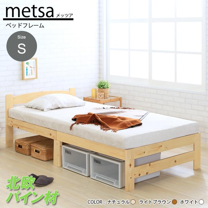 【フレームのみ】ベッド すのこベッド シングル ヘッドボード ベッドフレーム シングルベッド 木製ベッド 北欧パイン ベッド下 収納付きベッド 収納ベッド ナチュラル ホワイト ライトブラウン メッツア