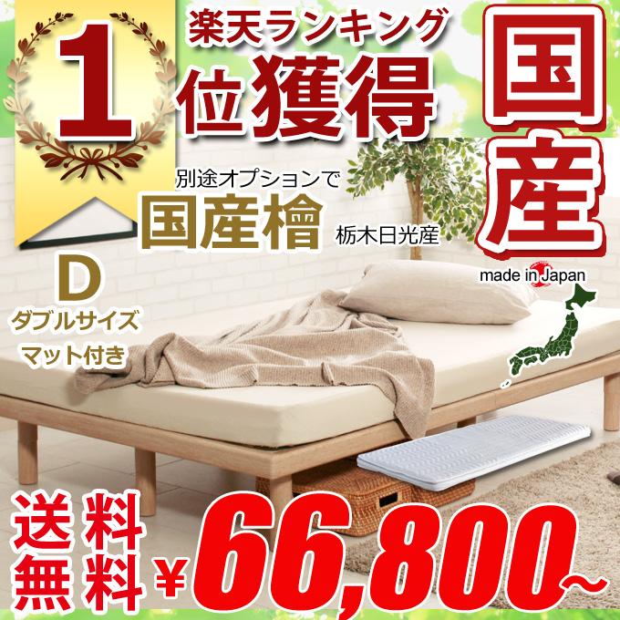 【全品P19倍 20時~】 国産 すのこ ベッド 選べる 3サイズダブルサイズ 選べるすのこ檜 ひのきLVL商品名:アロマ ベッドフレーム(マットレスセット)