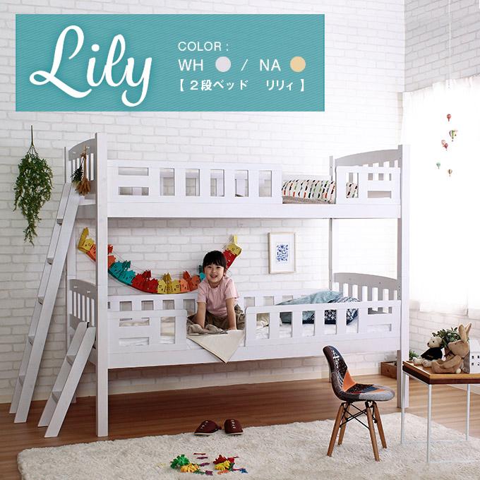 lily2段ベッド