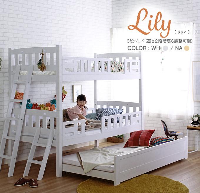 lily3段ベッド