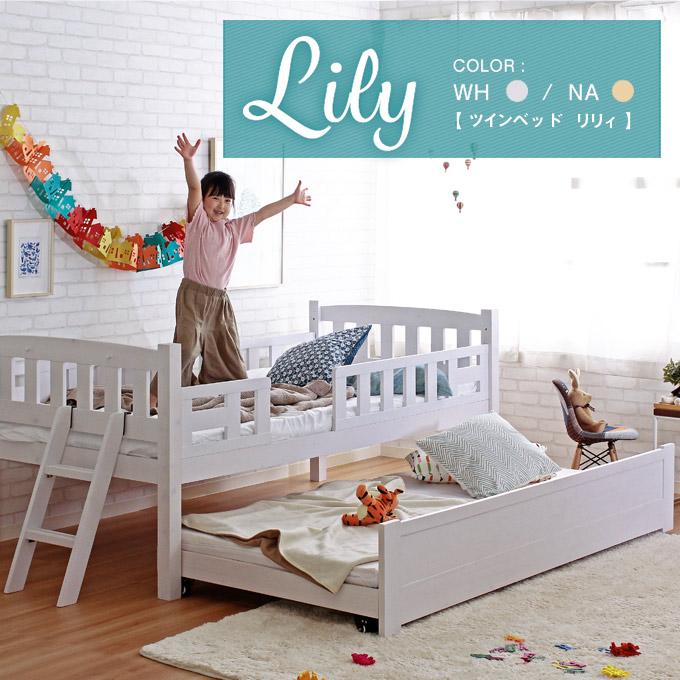 lilyツインベッド