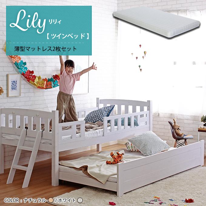 【マットレスセット】リリィ ツインベッド木製 スライド式 薄型マットレス2枚付はしご付き キャスター付き高さ2段階調整 ナチュラル ホワイト