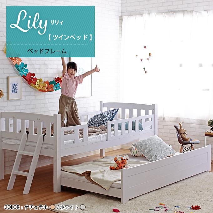 【フレームのみ】リリィ ツインベッド木製 スライド式 フレームのみはしご付き キャスター付き高さ2段階調整 ナチュラル ホワイト