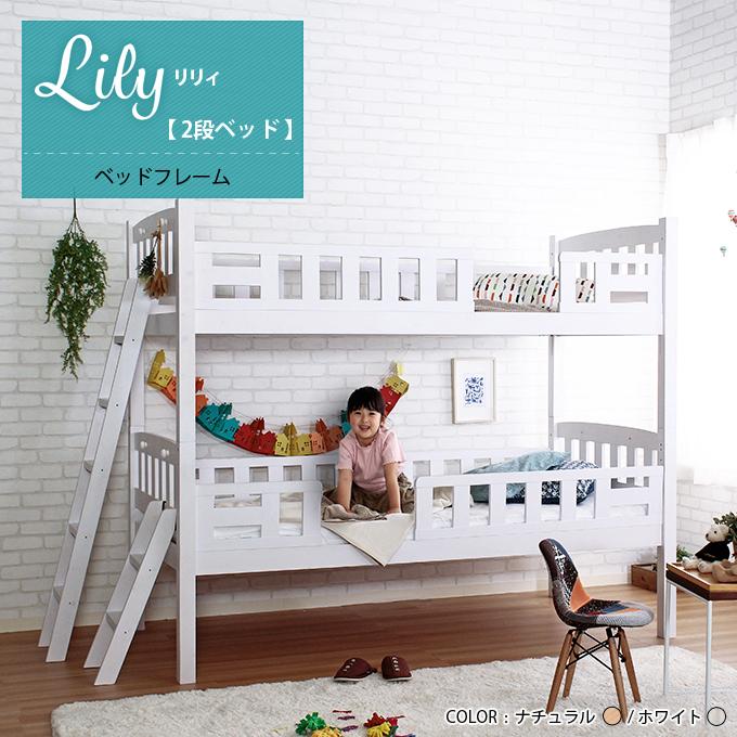 【52H限定P5倍】【フレームのみ】リリィ 2段ベッド木製 フレームのみ はしご付き高さ2段階調整ナチュラル ホワイト