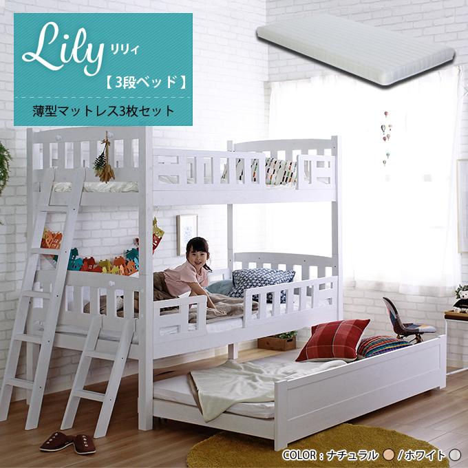 【マットレスセット】リリィ 3段ベッド木製 スライド式 薄型マットレス3枚付はしご付き キャスター付き高さ2段階調整 ナチュラル ホワイト