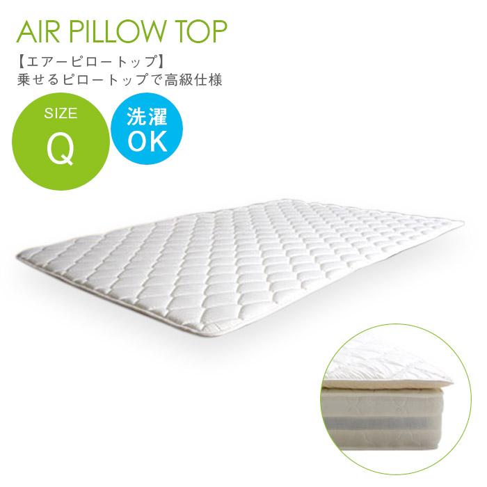 ★6時間限定 P10倍★【送料無料】ベッドパッドではない新発想の乗せるピロートップクイーンサイズエアー