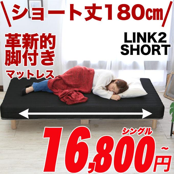 【送料無料】ベッド 脚付きマットレスショート丈 ショート 小さい 小さめ コンパクト選べる4カラー ポケットコイルシングル シングルサイズ【商品名】LINK2ショート脚付きマットレスベッド