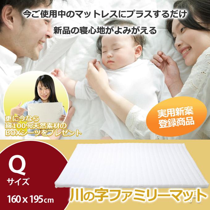 【room-cr0902】【送料無料】川の字マット クイーンサイズ1枚タイプ子供でも安心のエコ基準 洗って干せるカバーリングタイプ160x195