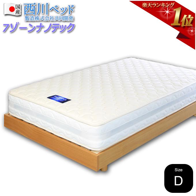 国産 マットレス ポケットコイル 日本製 西川ベッド製造 開梱設置無料商品名:AN-MING(フレーム別売)7ゾーンナノテック ダブルサイズ