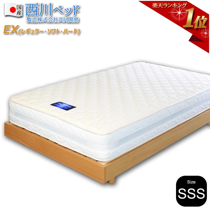 国産 マットレス ポケットコイル 日本製 西川ベッド製造 開梱設置無料商品名:AN-MING(フレーム別売)EX(レギュラー・ソフト・ハード) sssサイズ