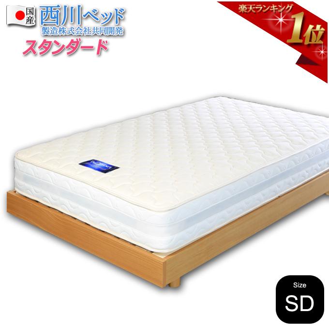 国産 マットレス ポケットコイル 日本製 西川ベッド製造 開梱設置無料商品名:AN-MING(フレーム別売)スタンダード セミダブルサイズ