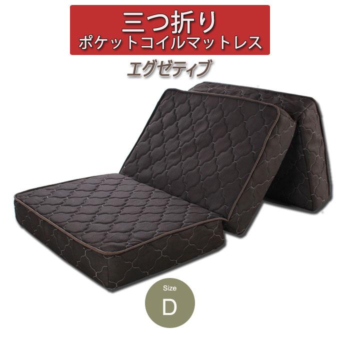 三つ折り マットレスポケットコイルマットレスエグゼクティブ D ダブルサイズ商品名:どこでも 3つ折りマットレス