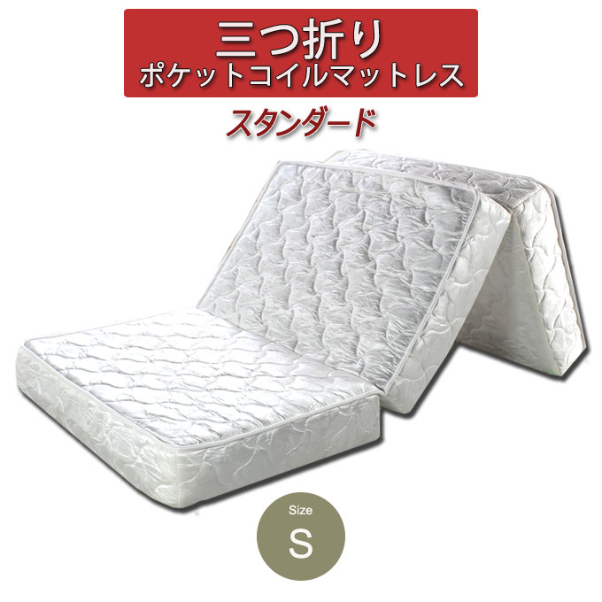 三つ折り マットレスポケットコイルマットレススタンダード S シングルサイズ商品名:どこでも 3つ折りマットレス