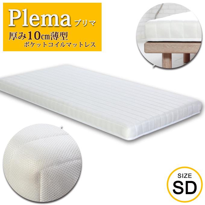 【マットレスのみ】プリマ 3Dメッシュ薄型10cm ポケットコイルマットレスセミダブルサイズ ホワイト