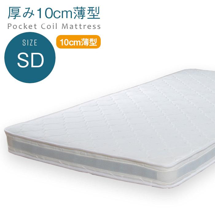 【room-cr0902】【送料無料】薄型ポケットコイルマットレスセミダブルサイズスリムベッドマット2段ベッドなどにおすすめ