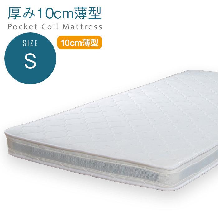 2年間品質保証子供用としても安心 8 ラッピング無料 12~16限定6HP5倍 激安 激安特価 送料無料 送料無料 薄型ポケットコイルマットレスシングルサイズスリムベッドマット2段ベッドなどにおすすめ
