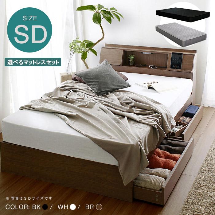 【52H限定P5倍】【マットレスセット】ベッド セミダブル 引出付きベッド 選べるマットレスセットセミダブルサイズ照明 フラップテーブル コンセント USB付 棚 フランUSB