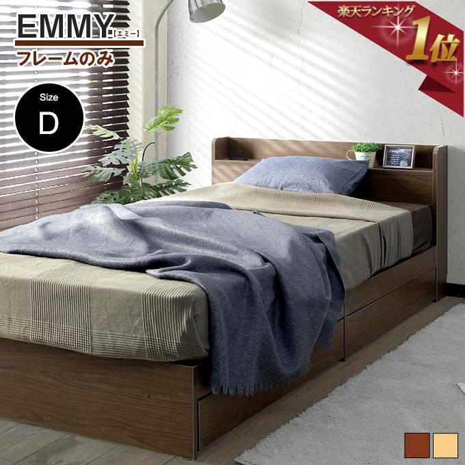 【フレームのみ】エミー 収納ベッドダブルサイズ フレームのみコンセント付き 引き出し付きブラウン ナチュラル