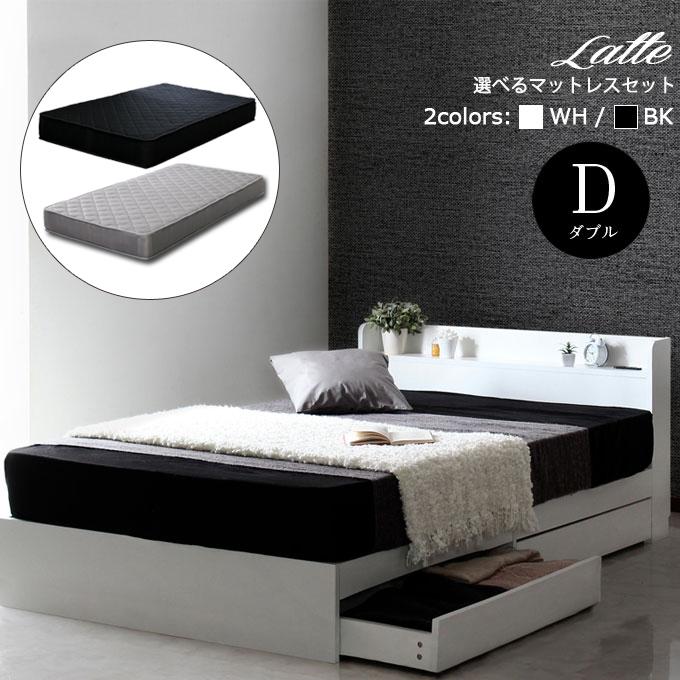 【マットレスセット】ラテ 収納ベッドダブルサイズ 選べるマットレス付棚 コンセント付き 引き出し付きブラック ホワイト