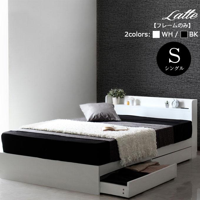 【52H限定P5倍】【フレームのみ】ラテ 収納ベッドシングルサイズ フレームのみ棚 コンセント付き 引き出し付きブラック ホワイト