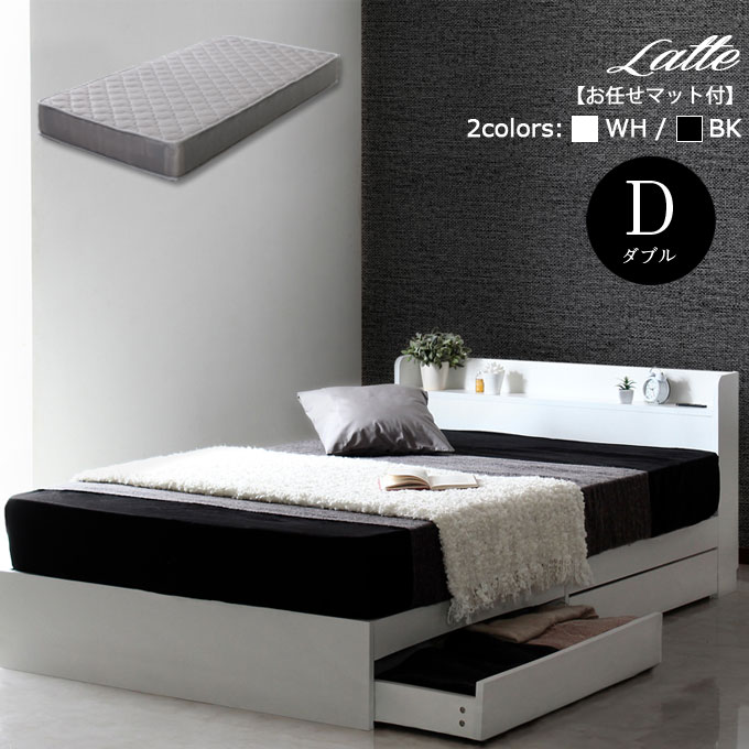 ベッド ベット ダブル ベッドフレーム 宮棚 棚 コンセント付き 収納付きベッド 収納ベッド 引き出し付きベッドホワイト ブラック 白 黒商品名:ラテベッドフレーム(お任せマット付き/ダブル)
