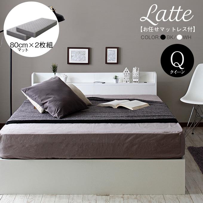 ベッド ベット クイーン ベッドフレーム 宮棚 棚 コンセント付き 収納付きベッド 収納ベッド 引き出し付きベッドホワイト ブラック 白 黒商品名:ラテベッドフレーム(お任せマットsss80cm×2枚組付き/クイーン)