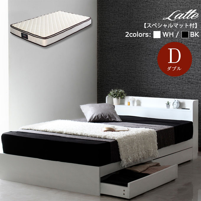 【マットレスセット】ラテ 収納ベッドダブルサイズ スペシャルマットレス付棚 コンセント付き 引き出し付きブラック ホワイト