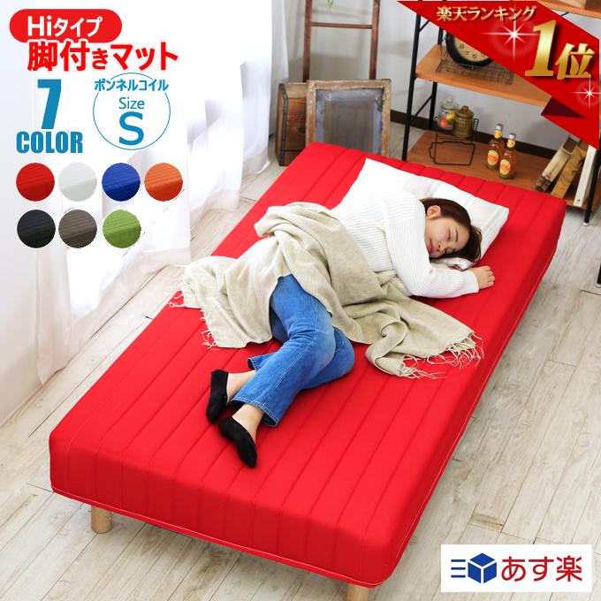 【送料無料】ベッド シングルベッド 脚付きマットレス シングル シングルサイズ選べるカラー ボンネルコイル【商品名】LINK2 脚付きマットレスベッド(ハイタイプ29cm脚)