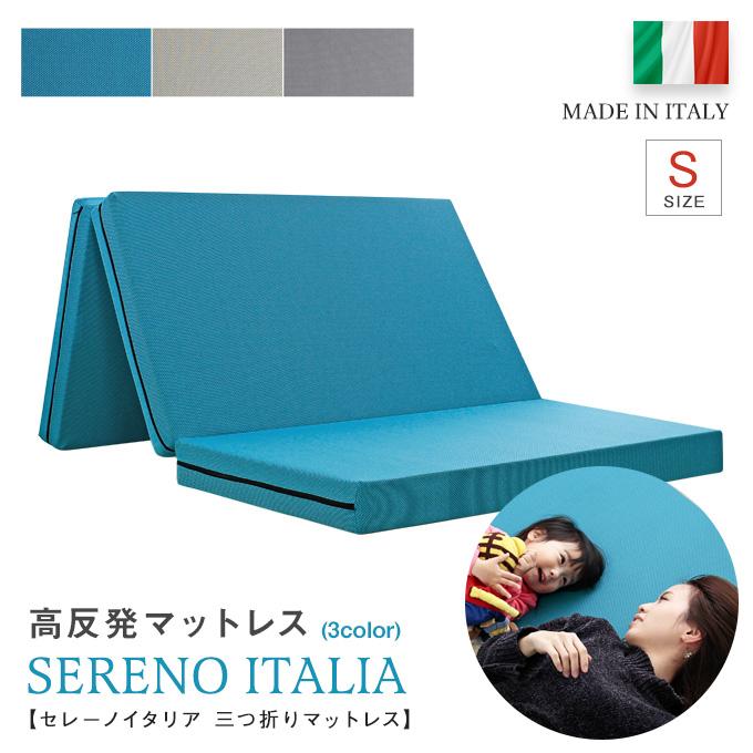 【マットレスのみ】イタリア製 SERENO ITALIA セレーノイタリアマットレス シングル S 高反発マットレス 三つ折り 安心のエコテックス取得