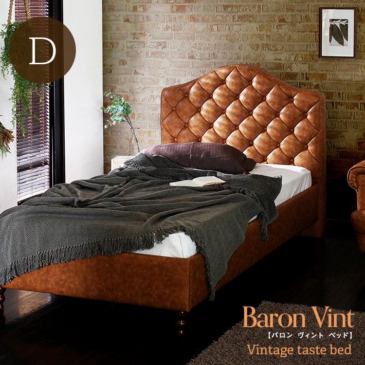 【フレームのみ】バロンヴィント レザーベッド ダブルサイズ フレームのみハイバックスタイル ブラウン