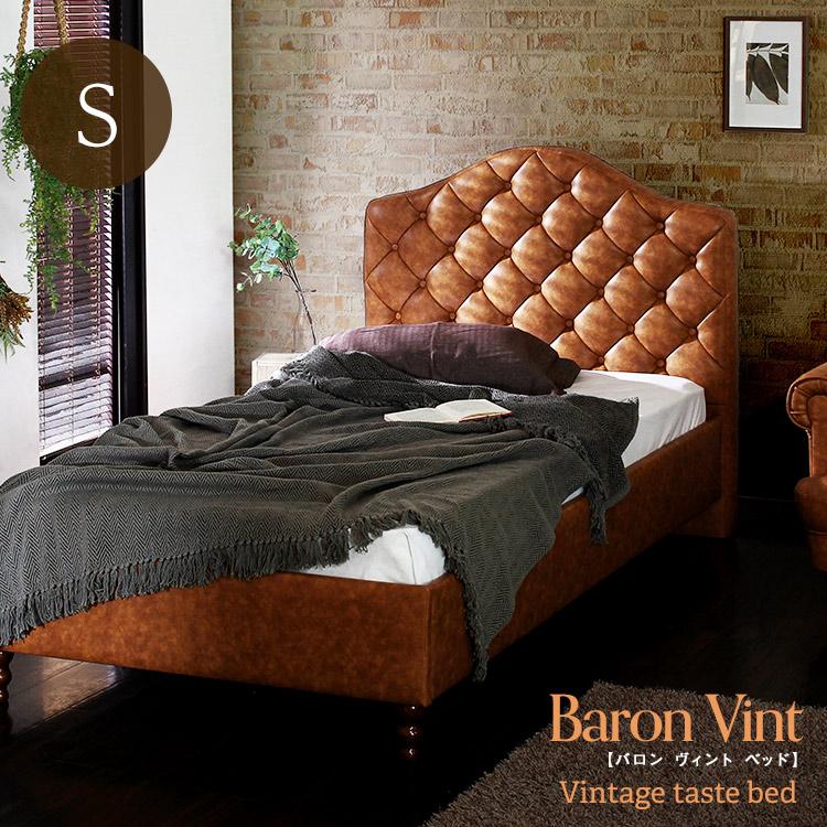 【フレームのみ】バロンヴィント ブラウン シングルサイズ フレームのみハイバックスタイル レザーベッド