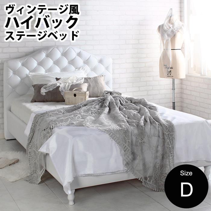 【送料無料】ベッド レザーベッド ハイバックスタイル ベッドフレームダブル すのこ 仕様 クラッシック ホワイト ブラックかわいい 姫系 バロン2/フレームのみ