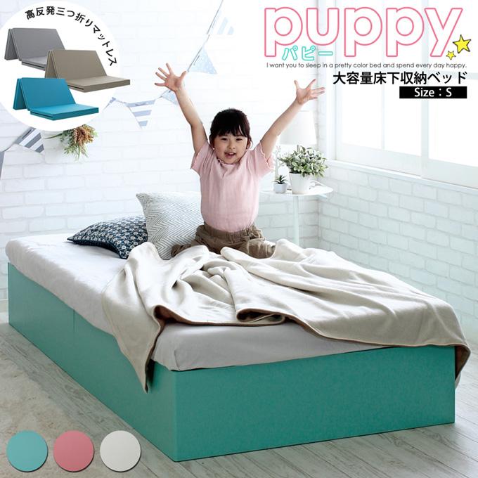 【高反発マットレスセット】収納付きベッド パピー/puppy ベッドフレーム シングル S キッズベッド 子供ベッド たっぷり収納 コンパクト 三つ折り ウレタン マットレス 付きほこりガード床板 組立簡単 可愛い3カラー