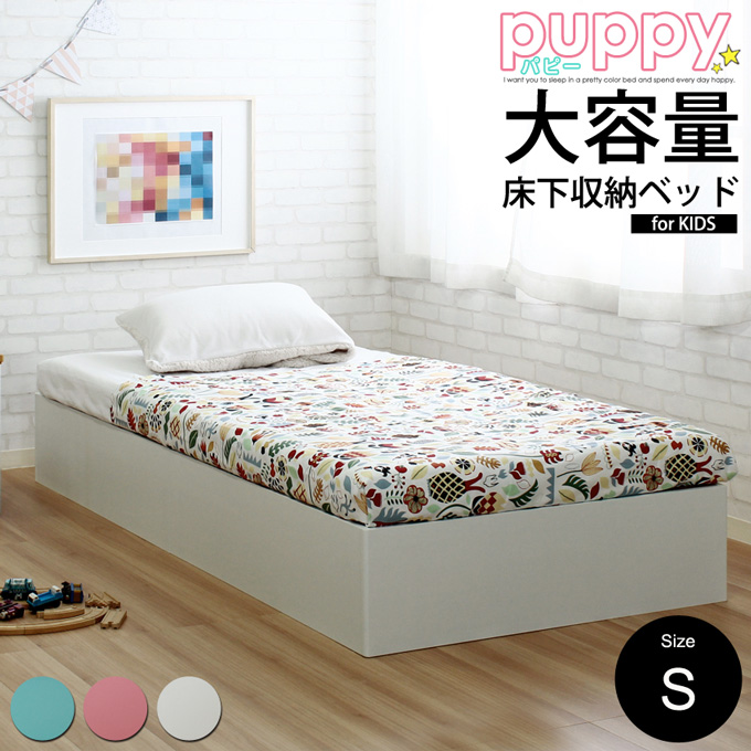 【フレームのみ】大容量 収納ベッド パピー/puppy ベッドフレーム シングル S キッズベッド 子供ベッド 収納付き ベッド コンパクト ベット ほこりガード床板 組立簡単 可愛い3カラー