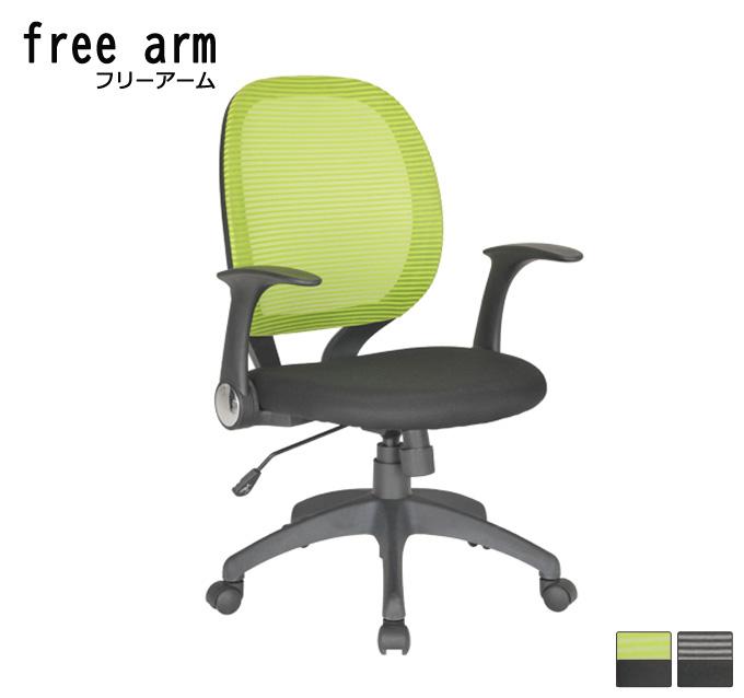 オフィスチェア チェア 椅子 新着セール 爆買いセール 肘付き ロータリーアーム 今夜6Hポイント3倍 椅子商品名: フリーアーム free arm