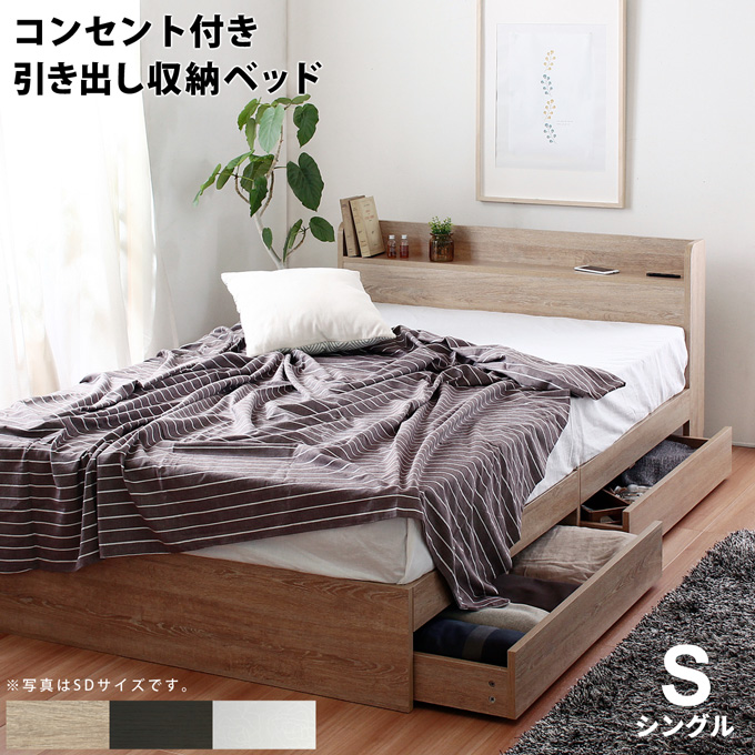デビーコンセント付き引き出し収納ベッド