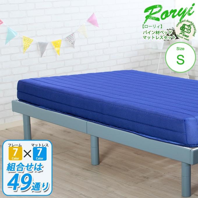 【マットレスセット】ローリィシングルサイズ ボンネルコイルマットレス付北欧パイン材使用 すのこベッド7色×7色の豊富なカラーバリエーション3段階の高さ調整