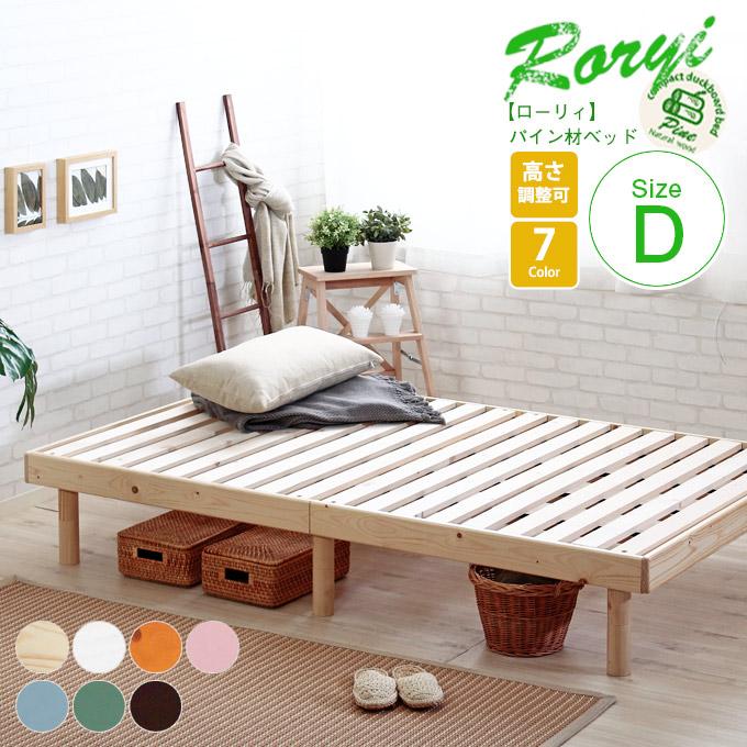 ベッド すのこ すのこベッドダブル 無垢 北欧 パイン材 スノコベッド商品名:ローリィ(フレームのみ)