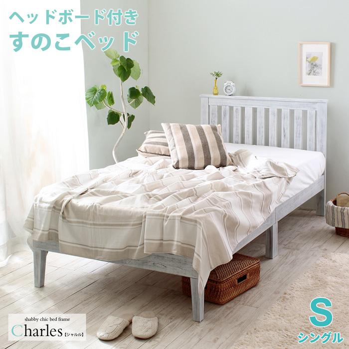 シャルルホワイトすのこベッド