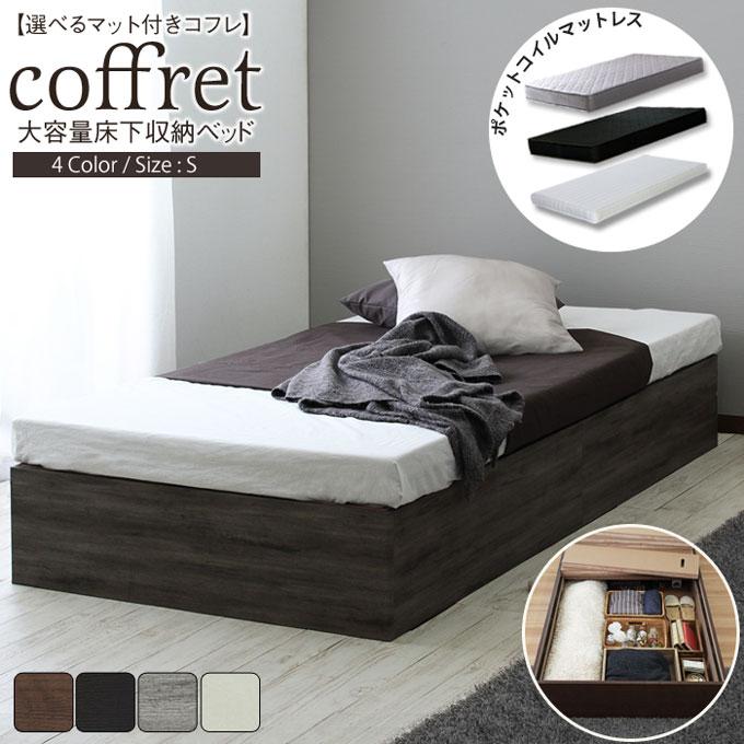 【選べるマットセット】 収納付きベッド コフレベッドフレーム シングル S たっぷり収納 コンパクト ほこりガード床板 スタイリッシュな3カラー 組立簡単