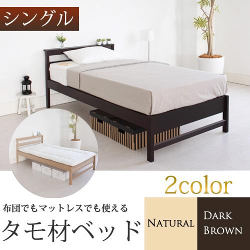 【送料無料】木製ベッド 布団でも使えるタモ材ベッドシングルベッド すのこベッド 収納ベッド 棚付きベッド ナチュラル ダークブラウン【BED ベッド ベット 宮付き シングルサイズ】