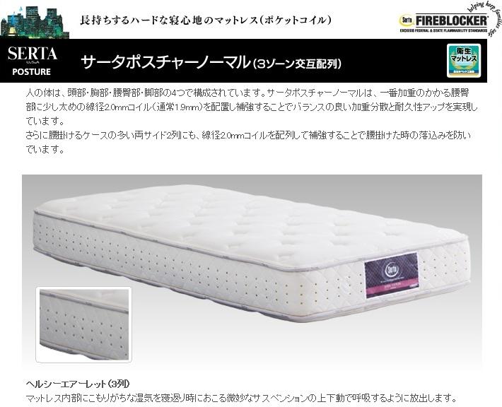 サータベッドマットレスサータポスチャーノーマル5.8ポケットコイルマットレスUSシングルサイズ【ベットマットレス ホテル仕様 高級】