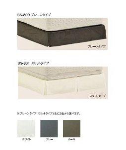 【送料無料】ドリームベッド&サータベッドTastyLife テイスティーライフボトムスカートHIタイプ プレーンタイプ3つのカラーダブルサイズ(140x198x25)【BED ベッド ベット ダブルサイズ ホテル仕様 高級】