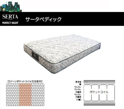 サータ ベッド sertaホテル用 高級ベッドポケットコイルマットレスUSシングルベッドマットぺディック61F1N【ベッドマットレス ベットマットレス ホテル仕様 高級】